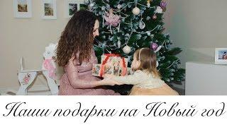 Наши новогодние подарки - много приятностей :)