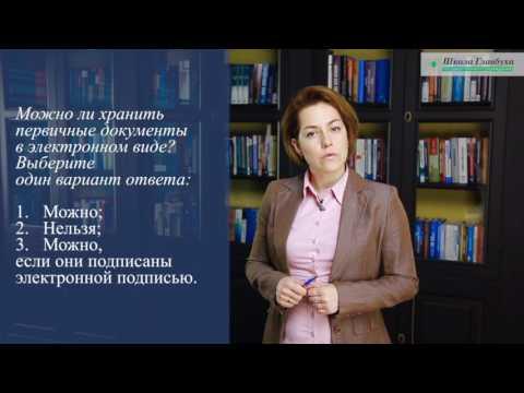 Оценка квалификации по профстандарту «Бухгалтер»