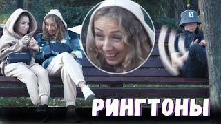 ЗАШКВАРНЫЕ РИНГТОНЫ ПРАНК/ Реакция людей на улице/лучшие пранки над людьми