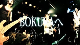 キサキエミ 「BOKURAへ」 Official LIVE MV