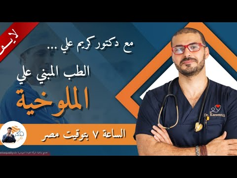د كريم علي فكر تاني و أصل الطب المبني على الملوخية/ لايف مهم