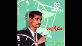 مازيكا رابح صقر - كلن يقول ( النسخة الأصلية) | 1994 تحميل MP3
