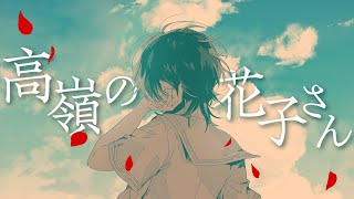 高嶺の花子さん / back number(cover) by 天月