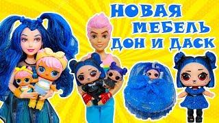 СЕМЕЙКА СУМЕРКИ и РАССВЕТ! Куклы ЛОЛ Сюрприз DAWN & DUSK! Мультик LOL Families Surprise НОВАЯ МЕБЕЛЬ