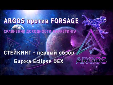 Схватка века! ARGOS против Forsage. Кто победит по доходности?