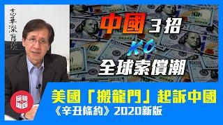 中國三招KO全球索償潮!| 美國「搬龍門」起訴中國 |《辛丑條約》2020新版【志華深度談 #09】