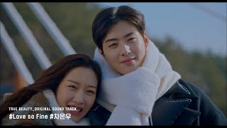 [MV] 차은우(Cha Eun Woo (ASTRO)) - Love so Fine [여신강림(True Beauty) OST Part 8]