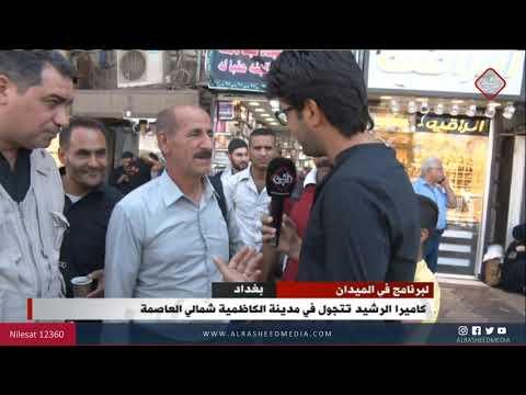 شاهد بالفيديو.. كاميرا الرشيد تتجول في مدينة الكاظمية شمالي العاصمة  - في الميدان