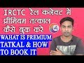 HOW TO BOOK PREMIUM TATKAL IN IRCTC RAIL CONNECT APP