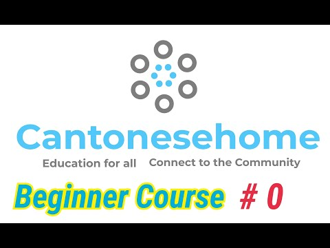 Learn Cantonese Beginner Course Lesson 0 How to get the course notes and flashcards
