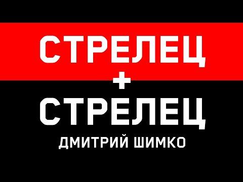 СТРЕЛЕЦ+СТРЕЛЕЦ - Совместимость - Астротиполог Дмитрий Шимко