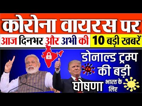 अमेरिका ने भारत के लिए किया बड़ा ऐलान- 10 बड़ी ख़बरें - कोरोना की आज दिन  की  - लॉकडाउन वायरस PM MODI