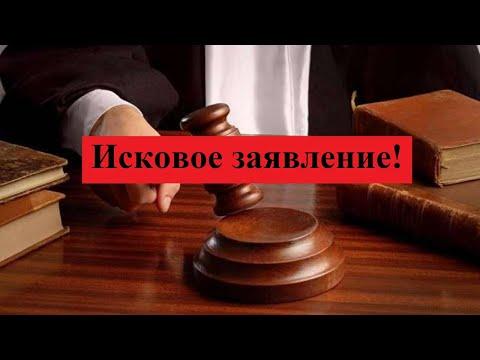 Исковое заявление об установлении фактов, имеющих юридическое значение!