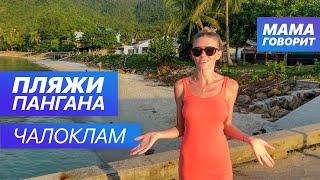Пляжи острова Панган – Чалоклам