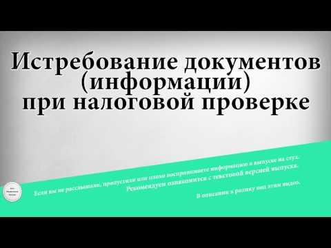 Истребование документов информации при налоговой проверке
