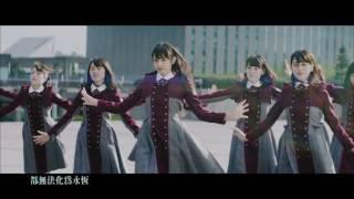 欅坂46/兩人季節