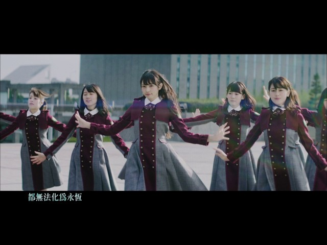 欅坂46-兩人季節-中文字幕版