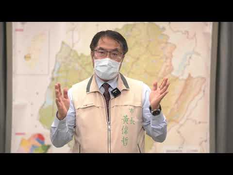 黃偉哲市長宣導戴口罩(台語版)