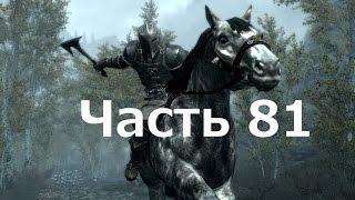 Скайрим - часть 81 древний дракон