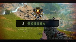 Call of Duty®: Black Ops 4 top 1 solo