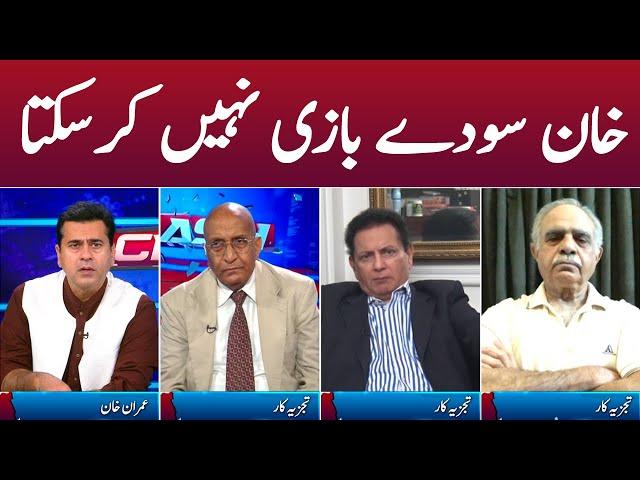 Clash with Imran Khan GNN News 10 May 2021