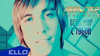 ALEXANDER PROJECT - Весь мир с тобой