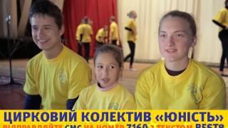 """Макошинська """"Юність"""" - 25 років драйву!"""