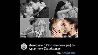 Интервью с Fashion-фотографом Арсением Джабиевым на Amlab.me