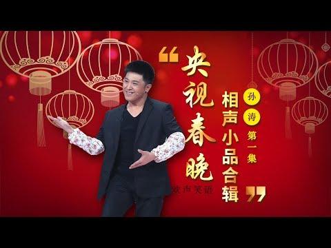 欢声笑语·春晚笑星作品集锦:孙涛(一)   CCTV春晚