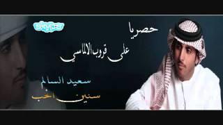 تحميل اغاني سعيد السالم حصرياً وجديد ( سنــــ 2011 ـــة )سنين الحب MP3
