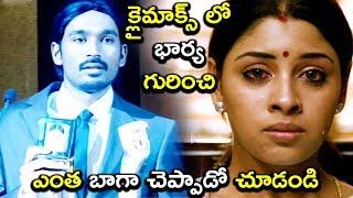క్లైమాక్స్ లో భార్య  గురించి ఎంత బాగా చెప్పాడో చూడండి   Latest Telugu Movie Scenes