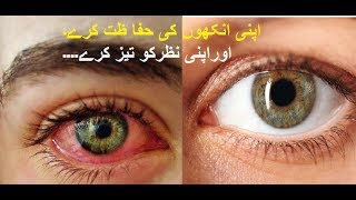 How to clean eyes, and remove redness natural tips [hindi/urdu ]