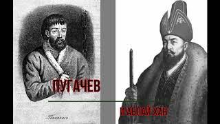 Казахи в команде Пугачева. Восстание казахов против царской империи