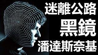 【迷離公路】ep69 黑鏡 潘達斯奈基 第一節 (廣東話)