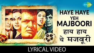 Haye Haye Yeh Majboori with lyrics  हाय हाय यह मजबूरी गाने के बोल Roti, Kapda Aur Makaan Manoj Kumar