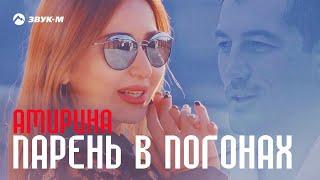 Амирина - Парень в погонах | Премьера клипа 2018
