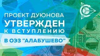 🌍 Проект Дуюнова утверждён к вступлению в ОЭЗ АЛАБУШЕВО