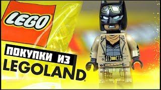 Какое Лего купить в Legoland? Мои покупки