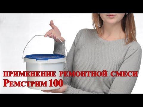 Ремонтная смесь наливного типа (толщина слоя 100-200 мм)