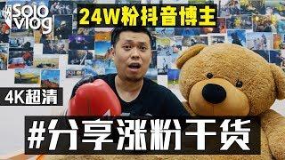 【Vlog02】干货!24W粉丝抖音博主分享快速涨粉经验!