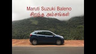 தமிழில் Maruti Baleno Car Review / விமர்சனம்