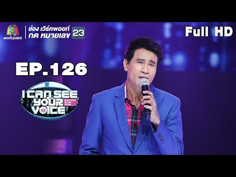 I Can See Your Voice Thailand |  EP.126 | จ่อย ไมค์ทองคำ | 18 ก.ค. 61 Full HD