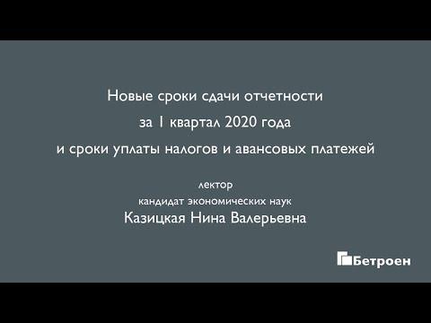 Новые сроки сдачи отчетности за 1 квартал 2020 года