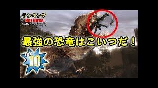 『ジュラシック・ワールド』最強の肉食恐竜ランキングベスト10!太古の生態系王者に迫る