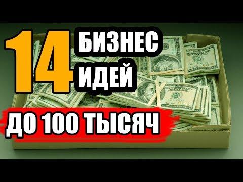 ТОП-14 Бизнес Идей до 100 Тысяч Рублей. Простые Бизнес Идеи с Маленькими Вложениями