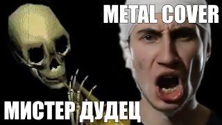 Apomorph - Мистер Дудец (Timmy Trumpet & SCNDL Metal Cover)