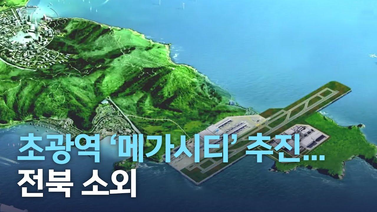 초광역 '메가시티' 추진 전북 소외