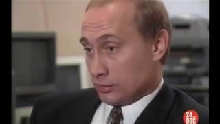 Смотреть онлайн Какие слова говорил раньше В.В. Путин