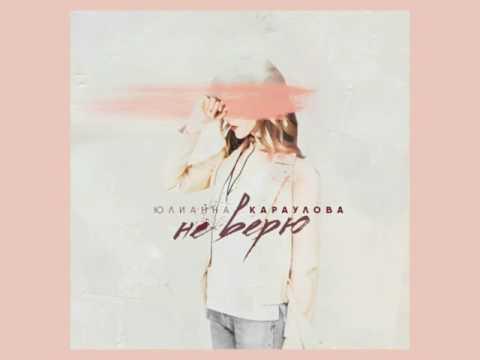 Без ума и счастья и боли текст песни минус