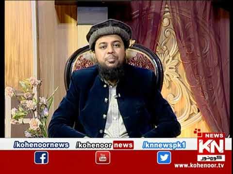 Istakhara 16 December 2020 | Kohenoor News Pakistan